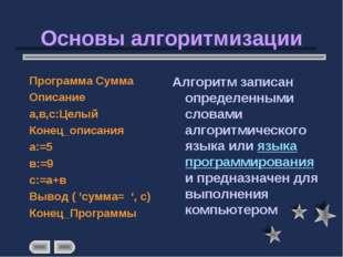 Основы алгоритмизации Программа Сумма Описание а,в,с:Целый Конец_описания а:=