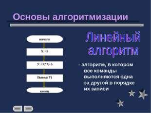 Основы алгоритмизации - алгоритм, в котором все команды выполняются одна за д