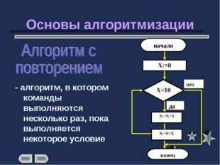 Основы алгоритмизации - алгоритм, в котором команды выполняются несколько раз
