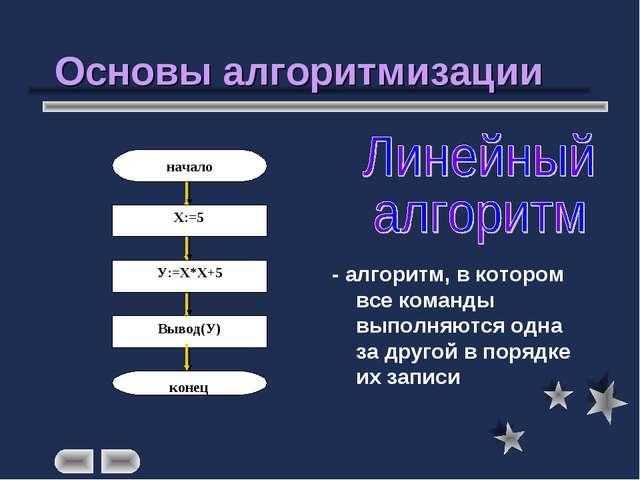 Основы алгоритмизации - алгоритм, в котором все команды выполняются одна за д...