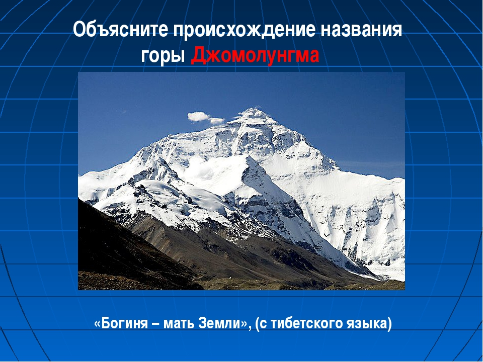 Объясните происхождение названия горы Джомолунгма «Богиня – мать Земли», (с т...