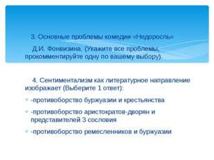 3. Основные проблемы комедии «Недоросль» Д.И. Фонвизина. (Укажите все проблем