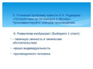 5. Основная проблема повести А.Н. Радищева «Путешествие из Петербурга в Москв