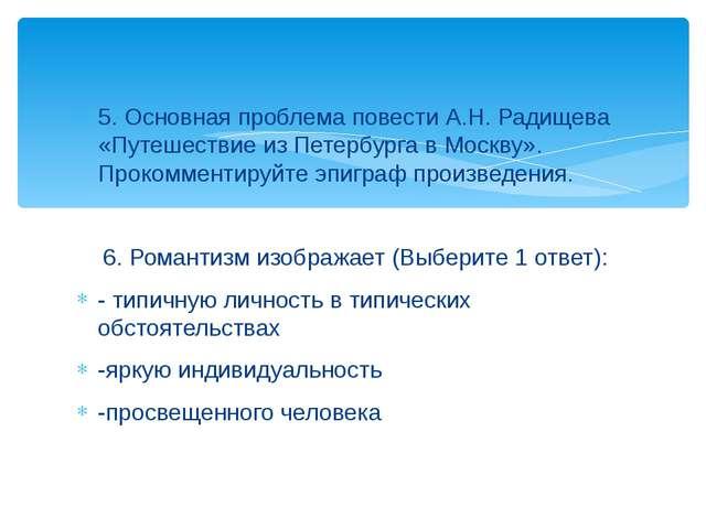 5. Основная проблема повести А.Н. Радищева «Путешествие из Петербурга в Москв...