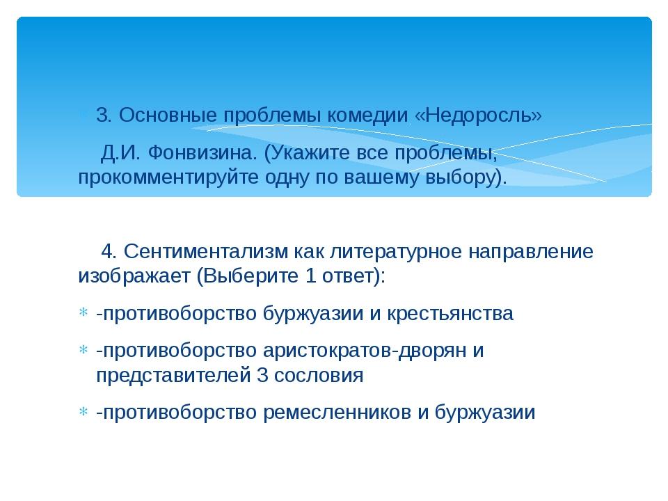 3. Основные проблемы комедии «Недоросль» Д.И. Фонвизина. (Укажите все проблем...