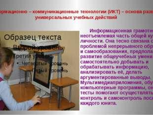 Информационно – коммуникационные технологии (ИКТ) – основа развития универсал