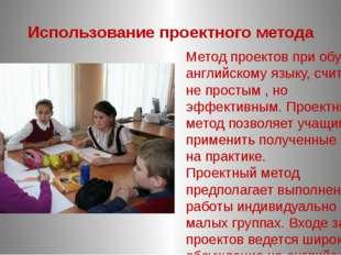 Использование проектного метода Метод проектов при обучении английскому языку
