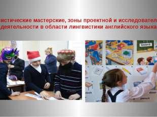 Лингвистические мастерские, зоны проектной и исследовательской деятельности в