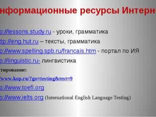 http://lessons.study.ru - уроки, грамматика http://eng.hut.ru – тексты, грамм