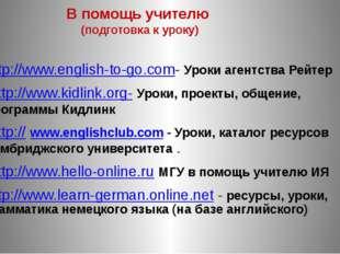 В помощь учителю (подготовка к уроку) http://www.english-to-go.com- Уроки аг
