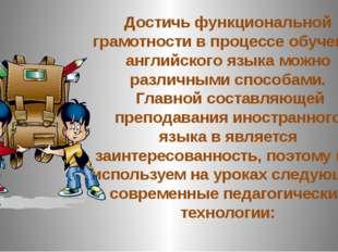 Достичь функциональной грамотности в процессе обучения английского языка можн