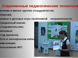 Современные педагогические технологии обучение в малых группах сотрудничества