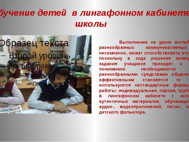 Обучение детей в лингафонном кабинете школы Выполнение на уроке английского я...