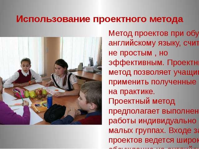 Использование проектного метода Метод проектов при обучении английскому языку...