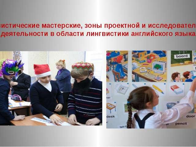 Лингвистические мастерские, зоны проектной и исследовательской деятельности в...