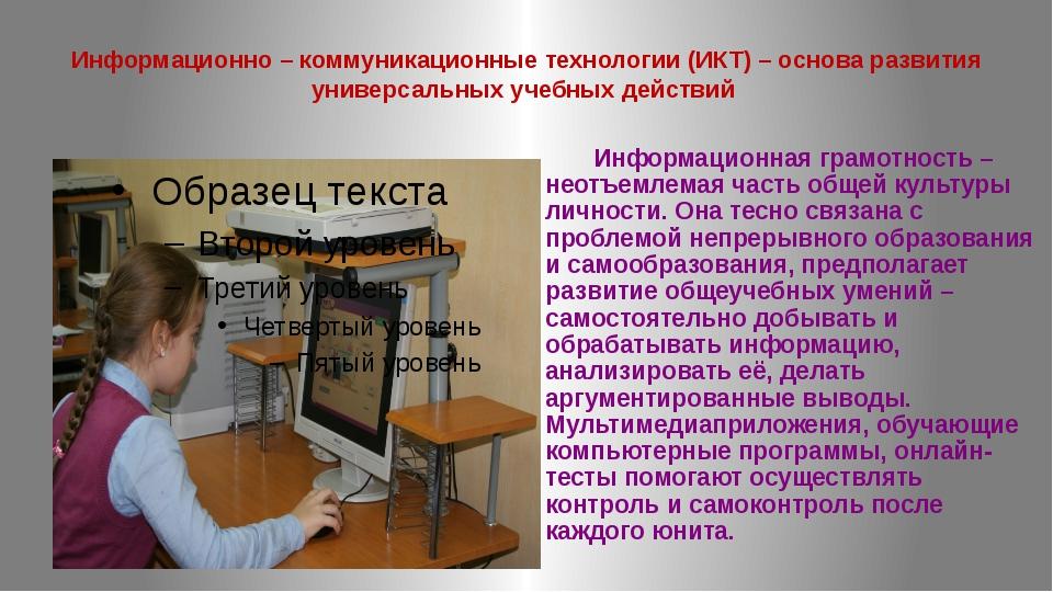 Информационно – коммуникационные технологии (ИКТ) – основа развития универсал...