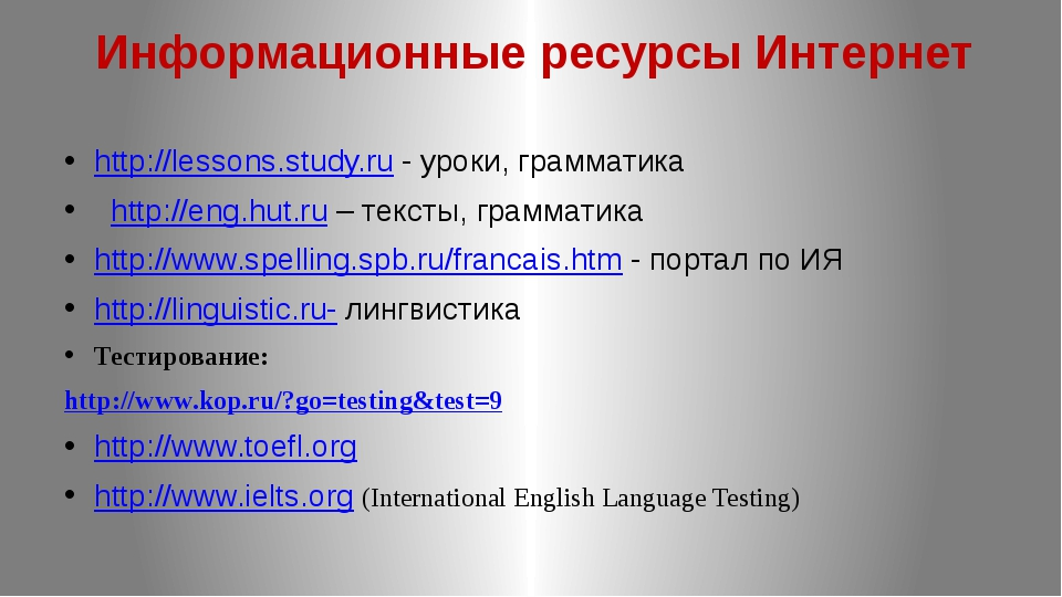 http://lessons.study.ru - уроки, грамматика http://eng.hut.ru – тексты, грамм...