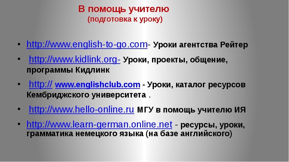 В помощь учителю (подготовка к уроку) http://www.english-to-go.com- Уроки аг...