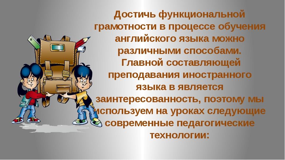 Достичь функциональной грамотности в процессе обучения английского языка можн...