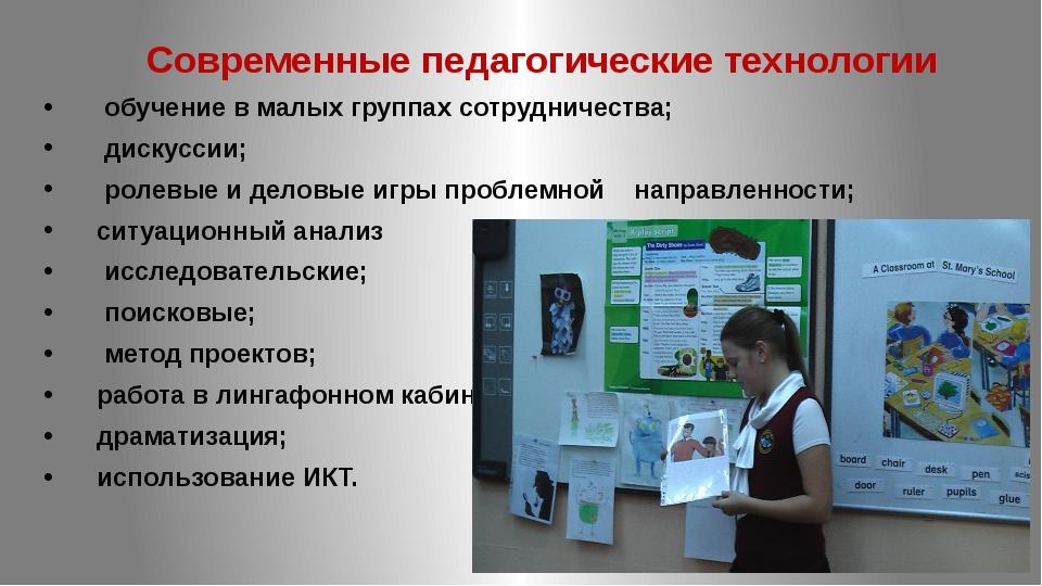 Современные педагогические технологии обучение в малых группах сотрудничества...