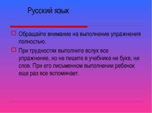 Русский язык Обращайте внимание на выполнение упражнения полностью. При труд