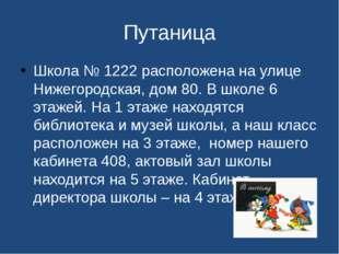 Путаница Школа № 1222 расположена на улице Нижегородская, дом 80. В школе 6 э