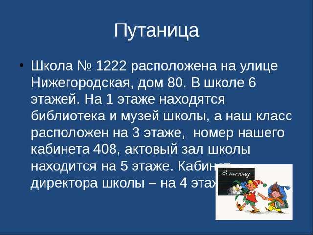 Путаница Школа № 1222 расположена на улице Нижегородская, дом 80. В школе 6 э...