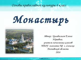 Основы православной культуры 4 класс Монастырь Автор : Цимбалист Елена Юрьевн