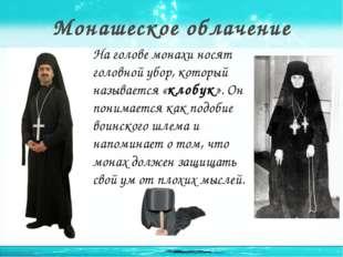 Монашеское облачение На голове монахи носят головной убор, который называется