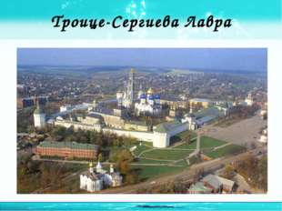 Троице-Сергиева Лавра http://linda6035.ucoz.ru/