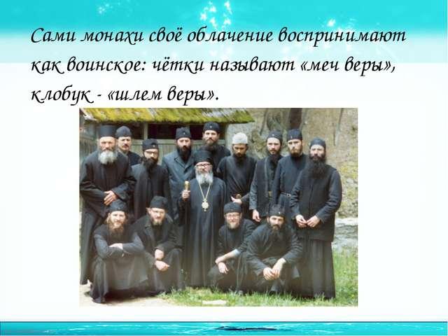 Сами монахи своё облачение воспринимают как воинское: чётки называют «меч вер...