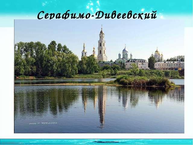 Серафимо-Дивеевский монастырь http://linda6035.ucoz.ru/