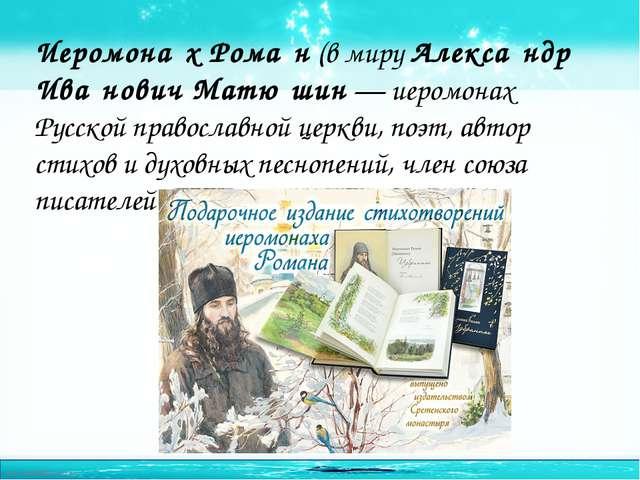 Иеромона́х Рома́н (в миру Алекса́ндр Ива́нович Матю́шин — иеромонах Русской п...