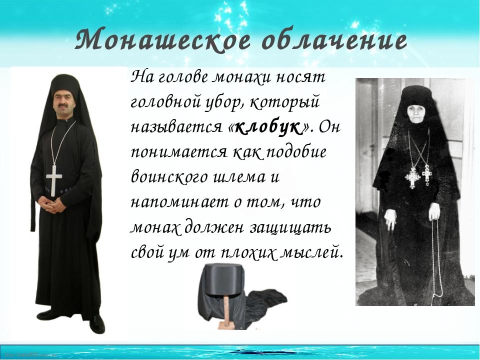 Монашеское облачение На голове монахи носят головной убор, который называется...