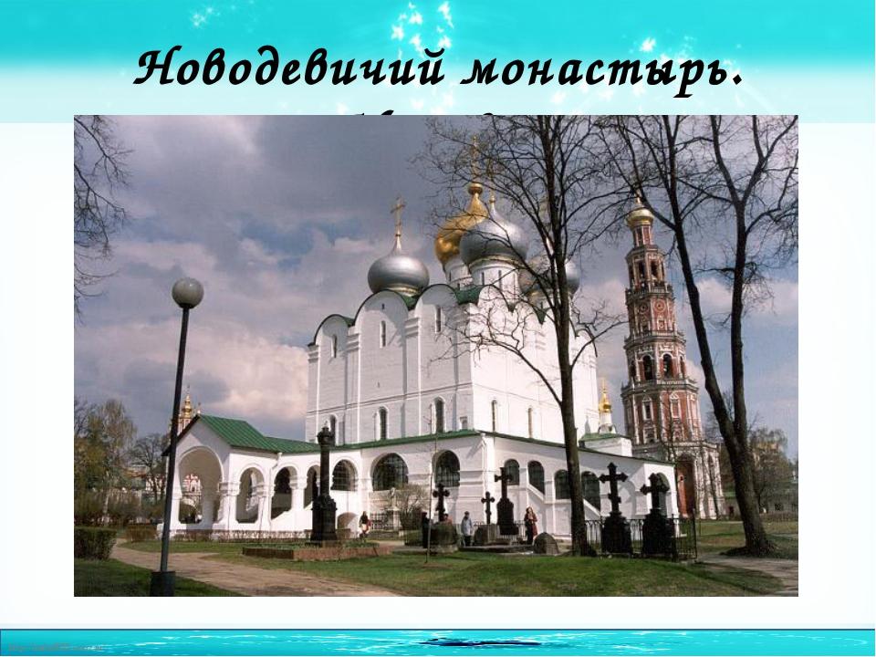 Новодевичий монастырь. Москва. http://linda6035.ucoz.ru/