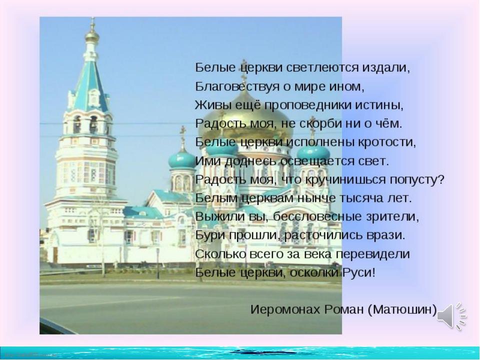 http://linda6035.ucoz.ru/ Песня иеромонаха Романа Матюшина «Колокольный звон...