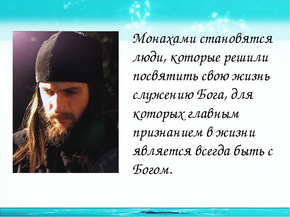 Монахами становятся люди, которые решили посвятить свою жизнь служению Бога,...