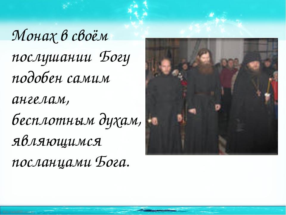 Монах в своём послушании Богу подобен самим ангелам, бесплотным духам, являющ...