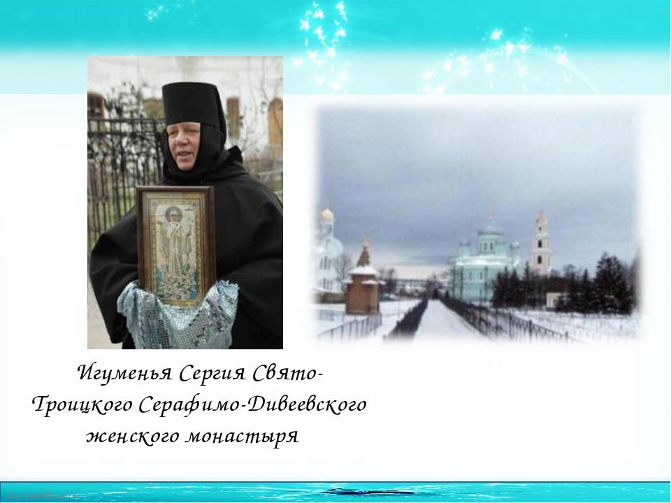 Игуменья Сергия Свято-Троицкого Серафимо-Дивеевского женского монастыря http:...