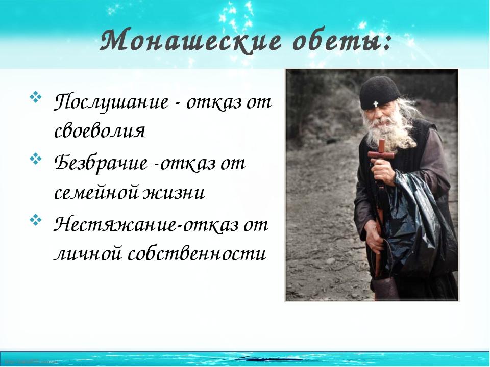 Монашеские обеты: Послушание - отказ от своеволия Безбрачие -отказ от семейно...