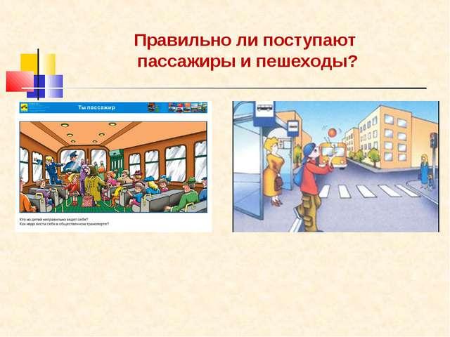 Правильно ли поступают пассажиры и пешеходы?