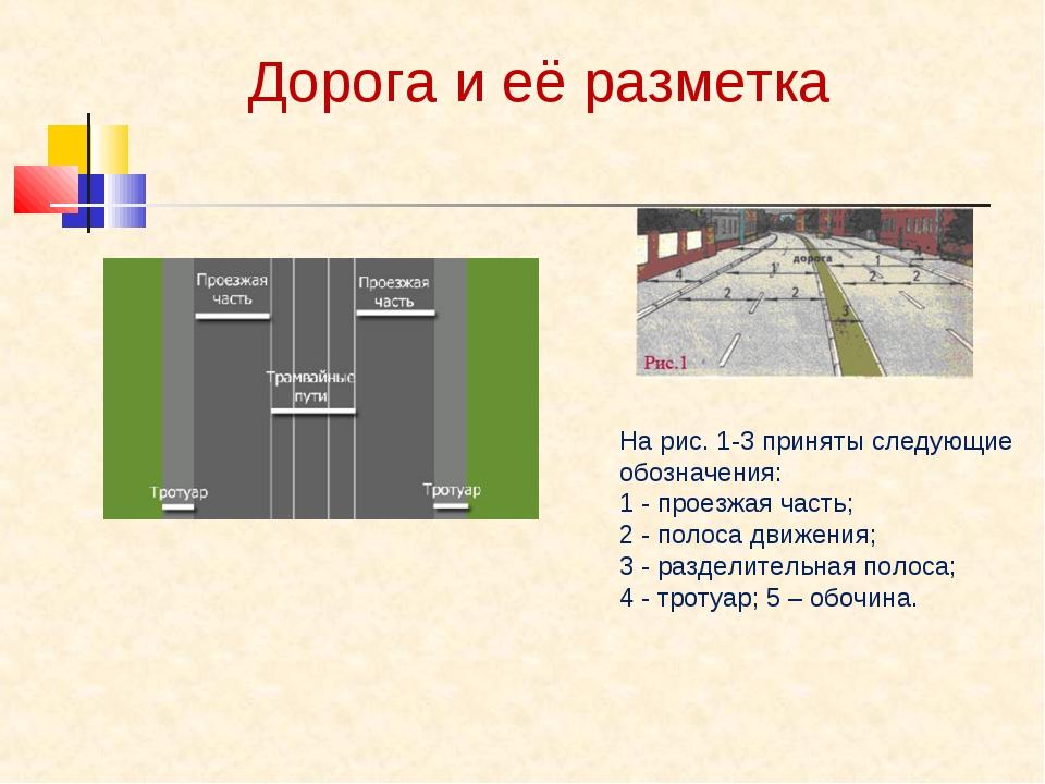 Дорога и её разметка На рис. 1-3 приняты следующие обозначения: 1 - проезжая...