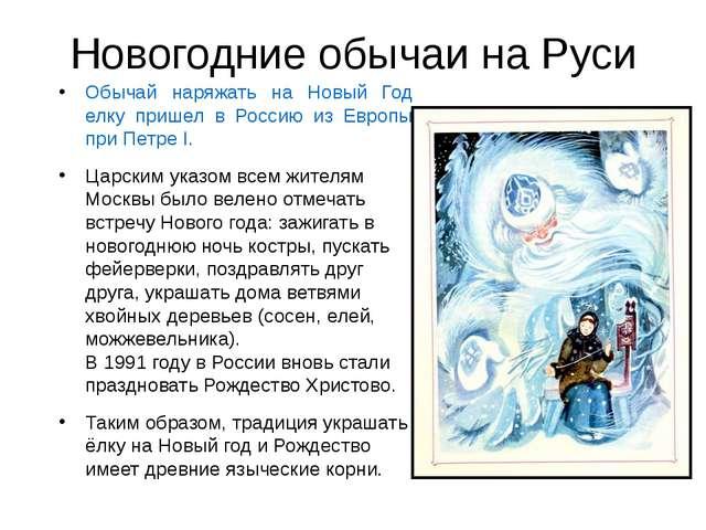 Новогодние обычаи на Руси Обычай наряжать на Новый Год елку пришел в Россию и...