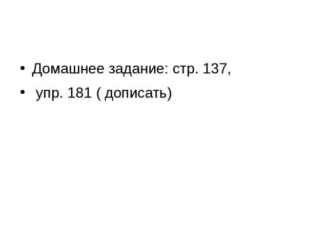 Домашнее задание: стр. 137, упр. 181 ( дописать)