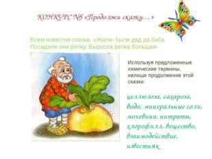 КОНКУРС №5 «Продолжи сказку…» Всем известна сказка: «Жили- были дед да баба.