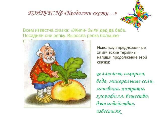 КОНКУРС №5 «Продолжи сказку…» Всем известна сказка: «Жили- были дед да баба....