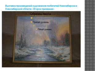 Выставка произведений художников-любителей Новосибирска и Новосибирской облас