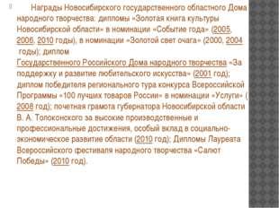 Награды Новосибирского государственного областного Дома народного тво