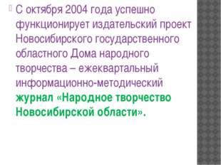 С октября 2004 года успешно функционирует издательский проект Новосибирского