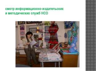 смотр информационно-издательских и методических служб НСО